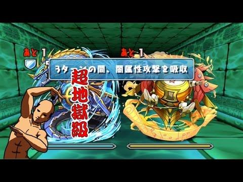 【パズドラ】水と光の鉄星龍【水属性強化】魚双星龍 超地獄級 超ベジットPT※ノーコン・大喬入り