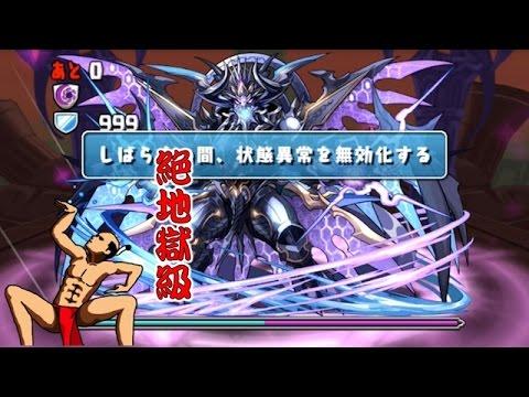 【パズドラ】ゼローグ∞降臨!【特殊】幻龍王 絶地獄級 超ベジットPT※ノーコン・協力ダンジョン・ソロ・光メタトロン入り