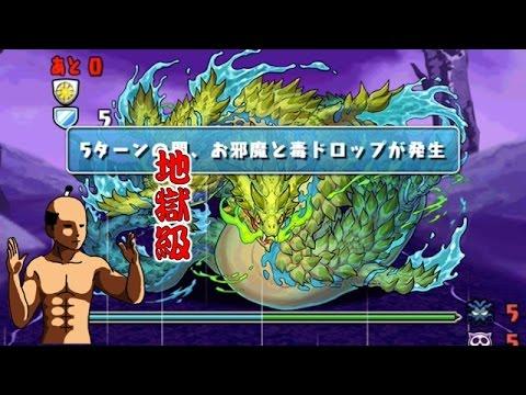 【パズドラ】ヨルムンガンド降臨!世界蛇 地獄級 超ベジットPT※グラン=リバース入り