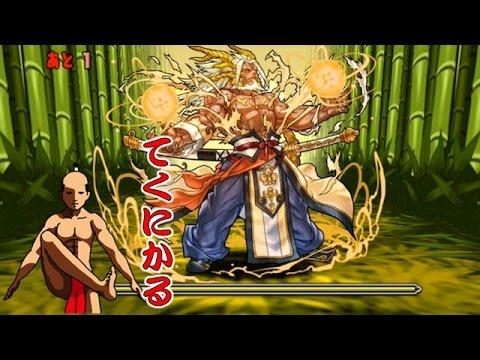 【パズドラ】聖獣達の楽園 天極の黄龍 超ベジットPT※グラン=リバース入り