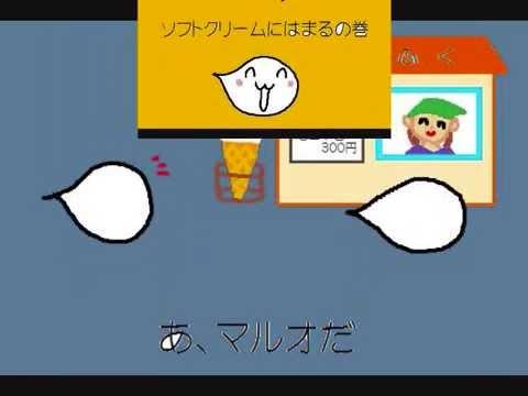 バーケ ソフトクリームにはまるの巻 バーケシリーズNO36