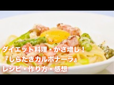 ダイエット料理・かさ増し!『しらたきカルボナーラ』レシピ・作り方・感想