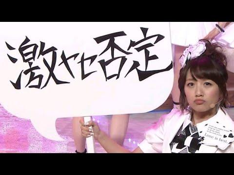 AKB48・高橋みなみ『痩せすぎ!栄養失調?』近い将来が予想できるw
