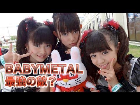 BABYMETAL『ベビメタ最強の敵?』ライブ観覧者の悩みw
