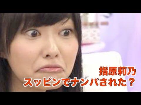 HKT48・指原莉乃『すっぴんでナンパされた?』それは指原の○○です。