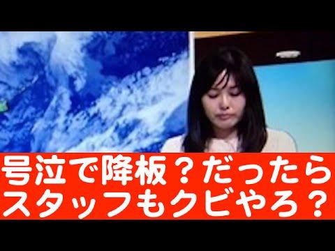 NHK山形・お天気おねえさん『号泣で降板?』だったら出し間違えた奴もクビでしょ?