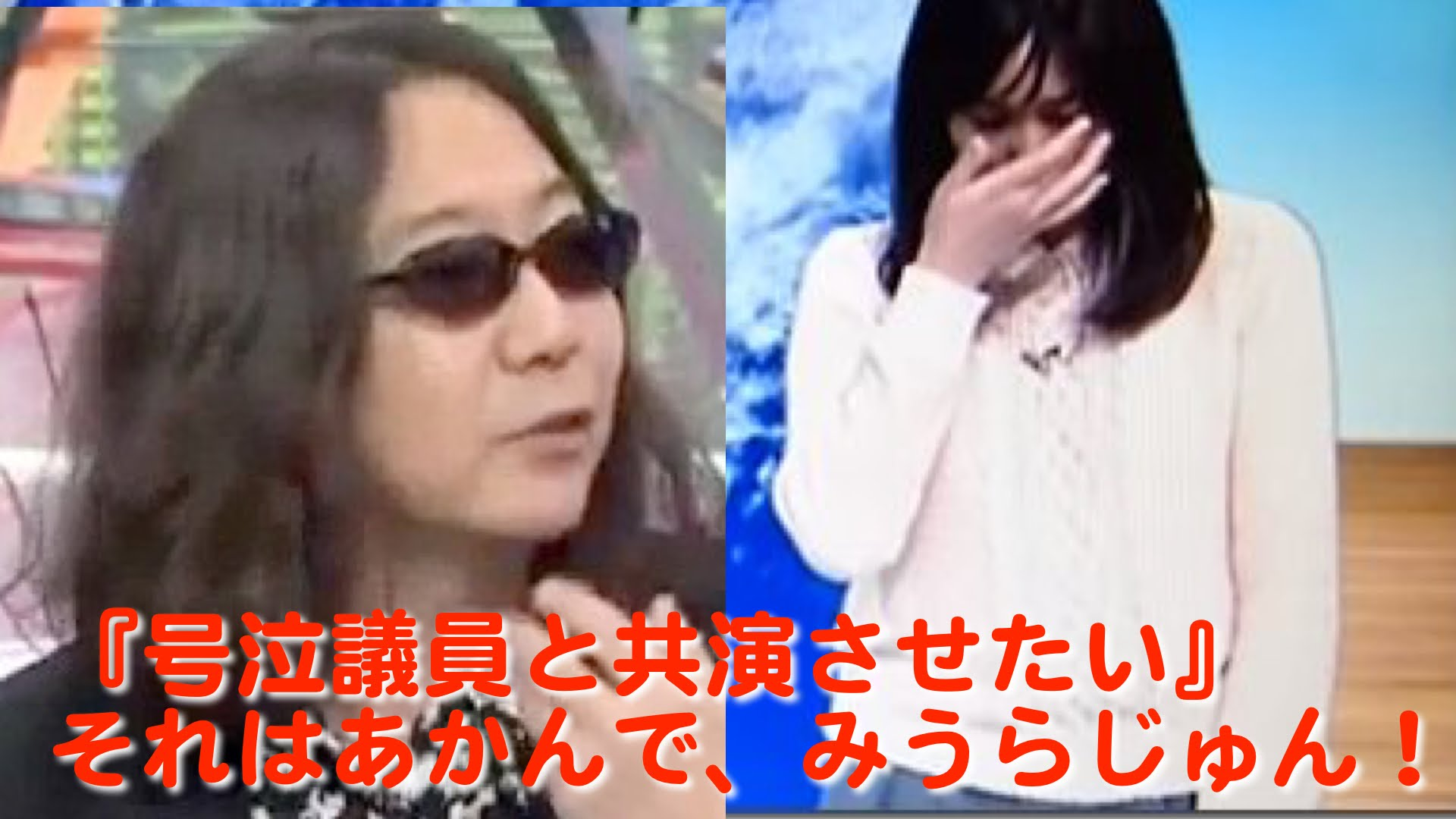 NHK山形・お天気おねえさん『号泣議員と共演させたい』みうらじゅん、それはあかんやろ!