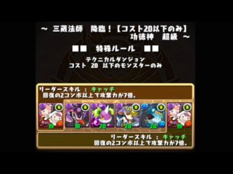 【パズドラ】三蔵法師降臨!功徳神 超級 曲芸士PT※コスト20以下・ノーコン