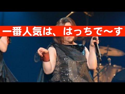 Perfume完コピ・バキューム『一番人気は、はっち』吉高由里子は意外と足太い?
