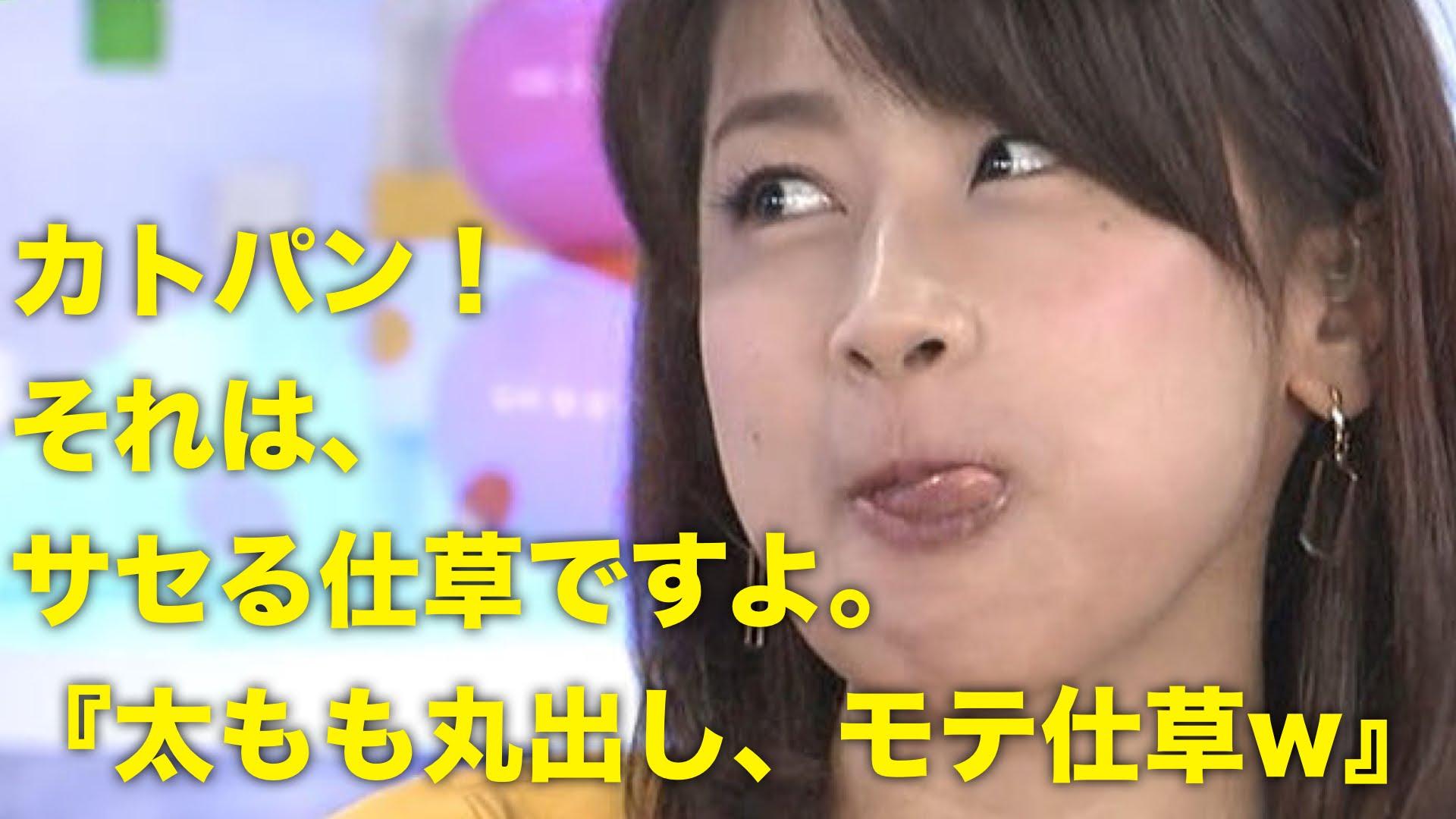 ほんまでっか!?TV・加藤綾子『私サセますにしか見えない』太もも丸出しモテ仕草に疑問w